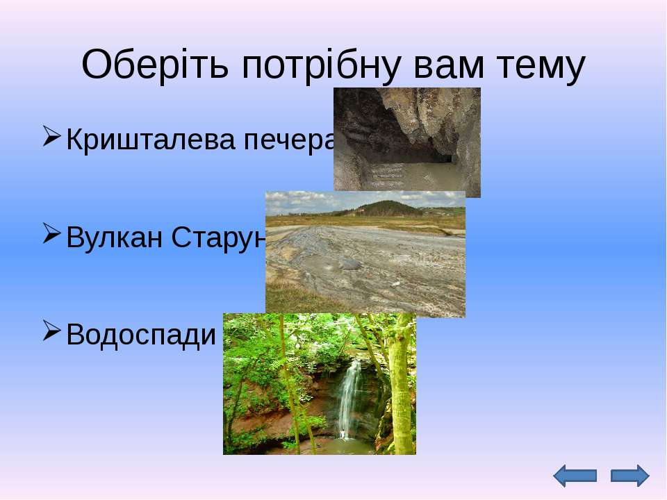 Вулкан Старуня Навіть легенда є про назву села: начебто колись після татарськ...