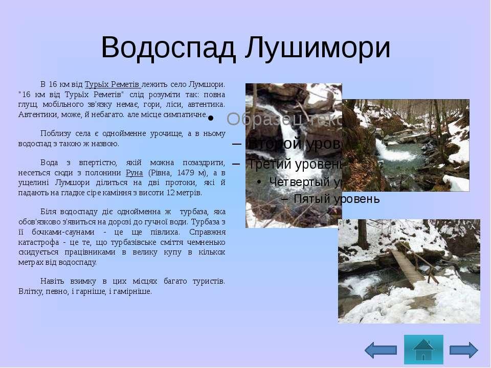 """Водоспад ЛушимориВ 16 км від Турьїх Реметів лежить село Лумшори. """"16 км ..."""