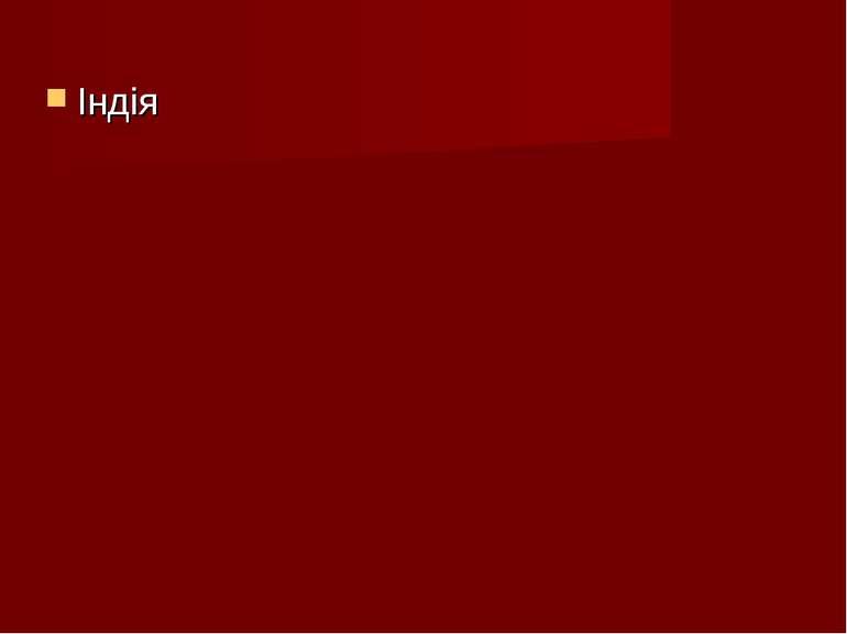 Індія - країна давньої цивілізації. У III тис. до н.е. дравіди, які жили у до...