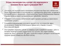 Згідно законодавства, кредит від нерезидента повинен бути зареєстрований НБУ ...
