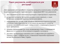 Пакет документів, який надається для реєстрації Для одержання реєстраційного ...