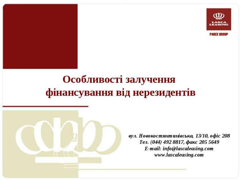 Особливості залучення фінансування від нерезидентів вул. Новокостянтинівська,...