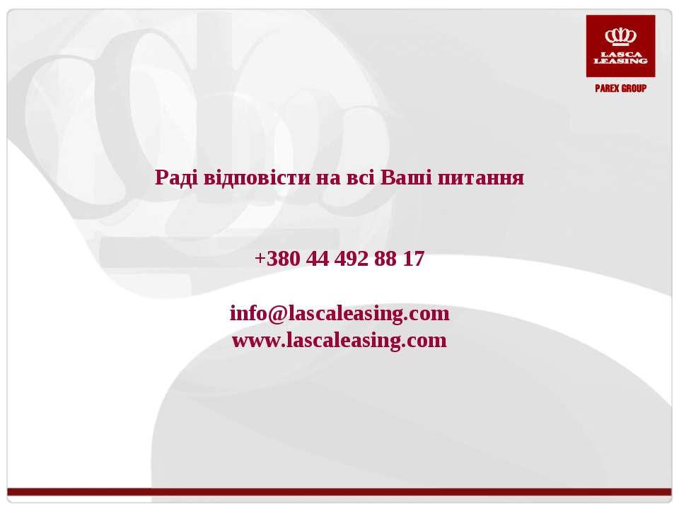 Раді відповісти на всі Ваші питання +380 44 492 88 17 info@lascaleasing.com w...