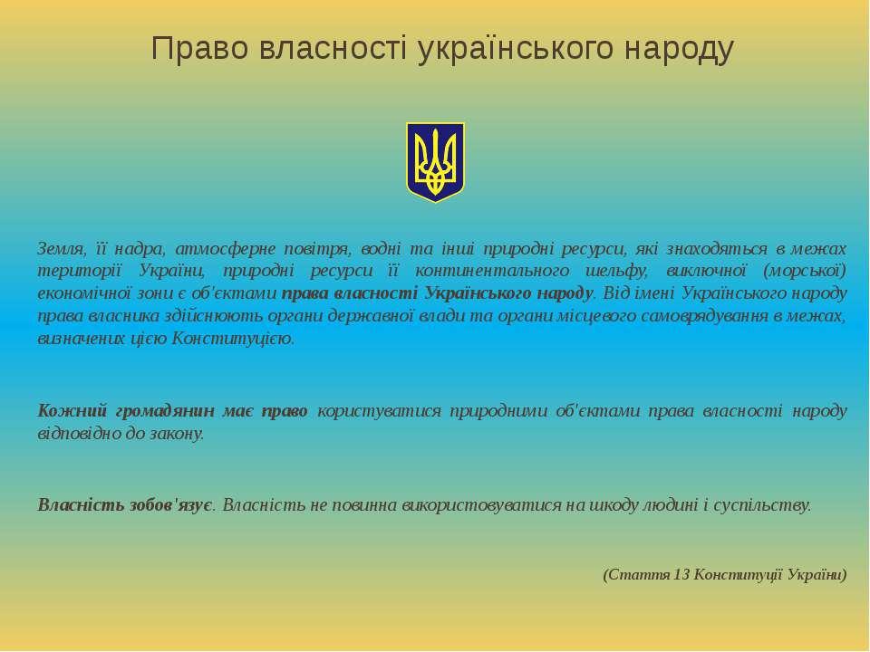 Право власності українського народу Земля, її надра, атмосферне повітря, водн...