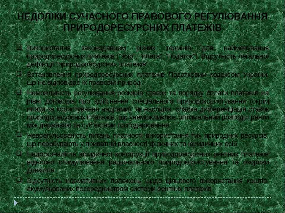 НЕДОЛІКИ СУЧАСНОГО ПРАВОВОГО РЕГУЛЮВАННЯ ПРИРОДОРЕСУРСНИХ ПЛАТЕЖІВ Використан...