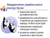 Завданнями українського театру були: боротьба проти русифікаторства; формуван...
