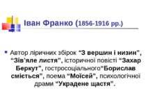 """Іван Франко (1856-1916 рр.) Автор ліричних збірок """"З вершин i низин"""", """"Зів'ял..."""
