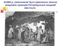 В1860 р. Шевченкові було присвоєно звання академіка гравюри Петербурзької ака...