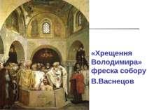 «Хрещення Володимира» фреска собору В.Васнецов