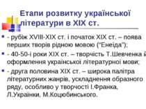 Етапи розвитку української літератури в ХIX ст. - рубіж XVIII-XIX ст. і почат...
