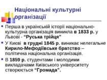 Національні культурні організації Перша в українській історії національно-кул...