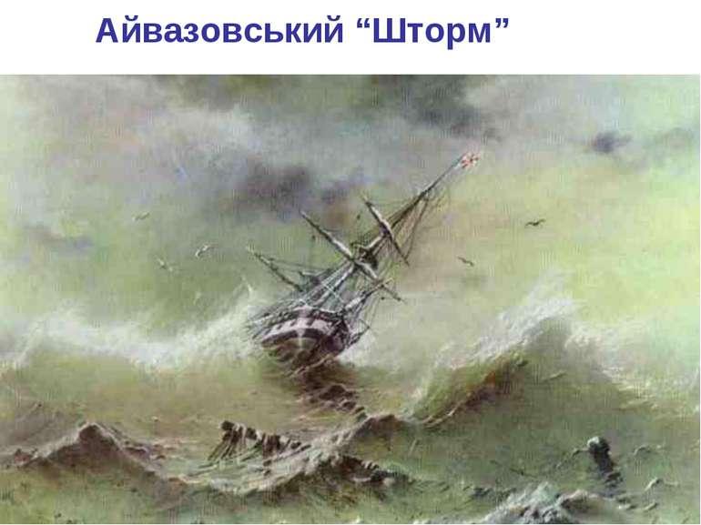 """Айвазовський """"Шторм"""""""