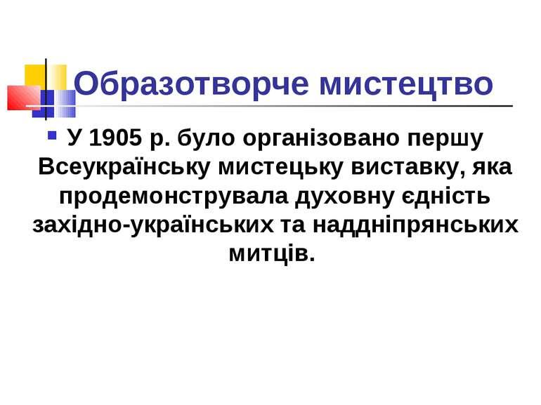 Образотворче мистецтво У 1905 р. було організовано першу Всеукраїнську мистец...