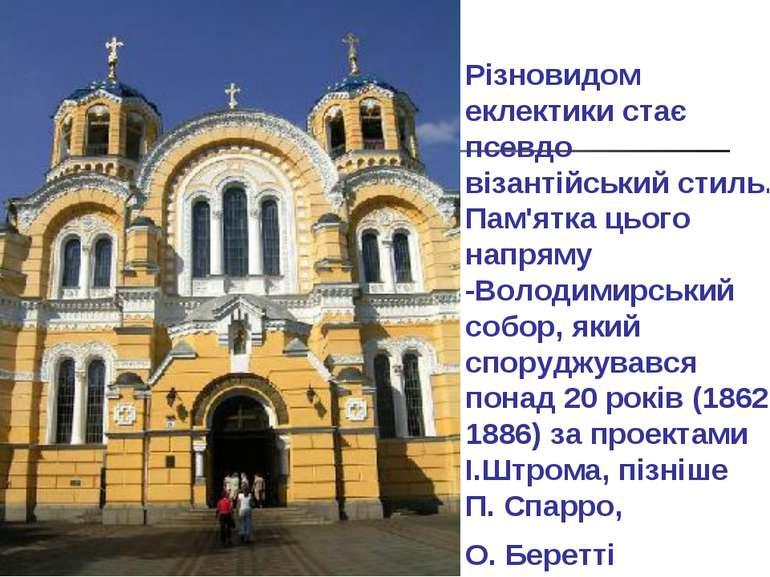 Різновидом еклектики стає псевдо візантійський стиль. Пам'ятка цього напряму ...