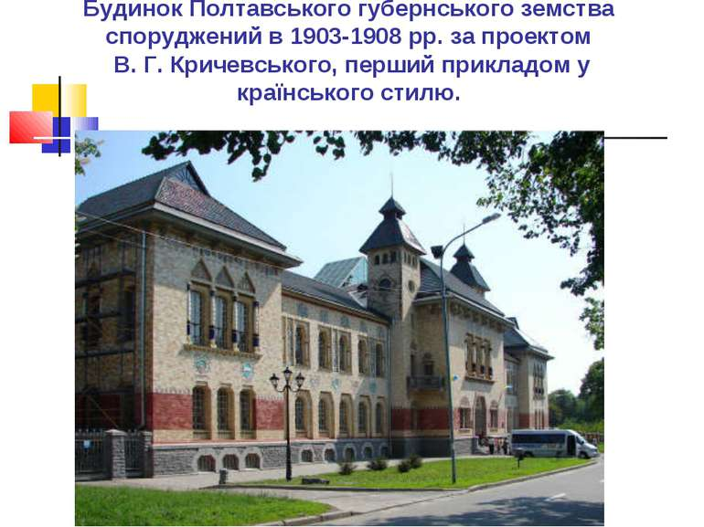 Будинок Полтавського губернського земства споруджений в 1903-1908 рр. за прое...