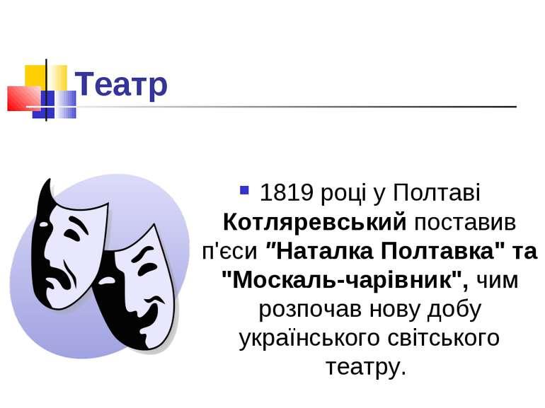 """Театр 1819 році у Полтаві Котляревський поставив п'єси """"Наталка Полтавка"""" та ..."""
