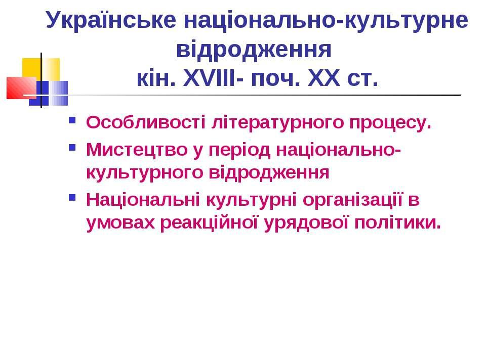 Українське національно-культурне відродження кін. ХVIІІ- поч. ХХ ст. Особливо...