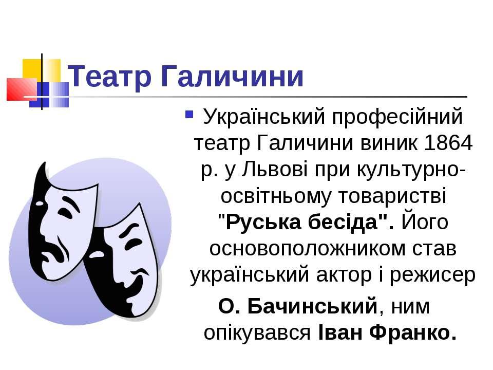 Театр Галичини Український професійний театр Галичини виник 1864 р. у Львові ...