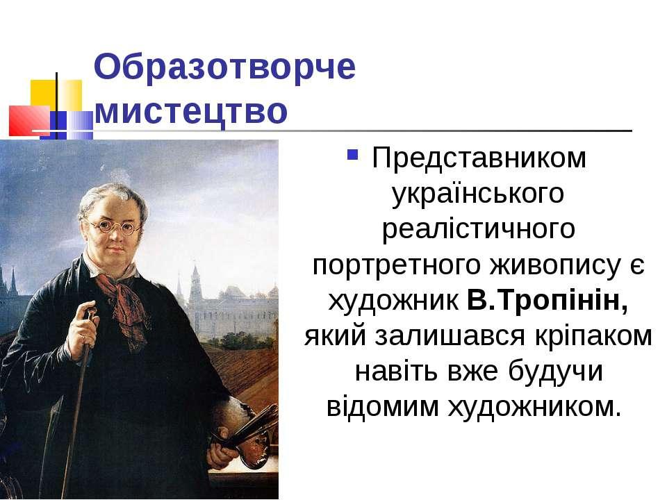 Образотворче мистецтво Представником українського реалістичного портретного ж...