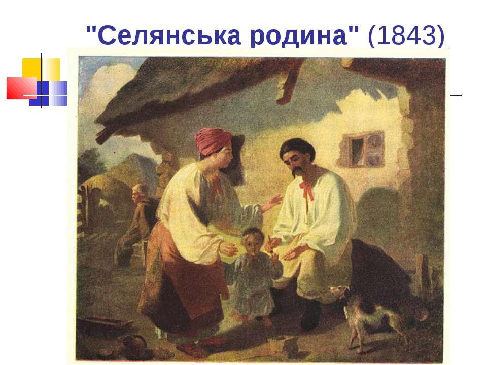 """""""Селянська родина"""" (1843)"""