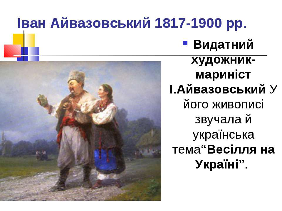 Іван Айвазовський 1817-1900 рр. Видатний художник-мариніст І.Айвазовський У й...