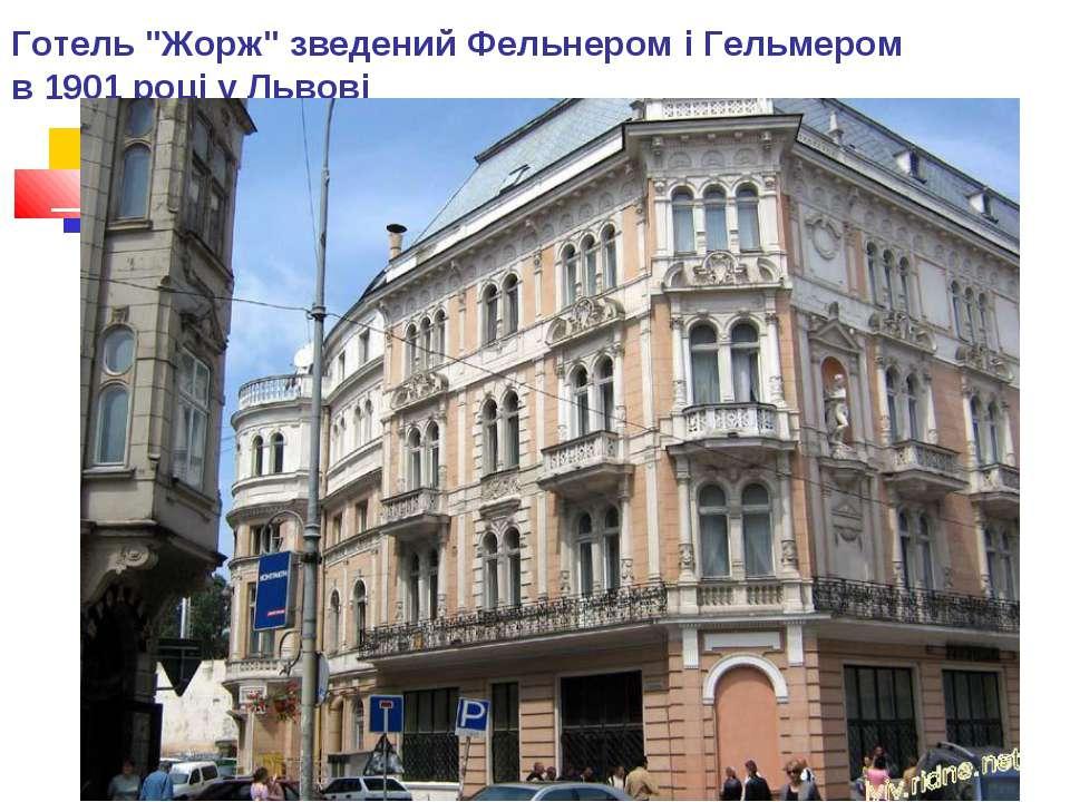 """Готель """"Жорж"""" зведений Фельнером і Гельмером в 1901 році у Львові"""