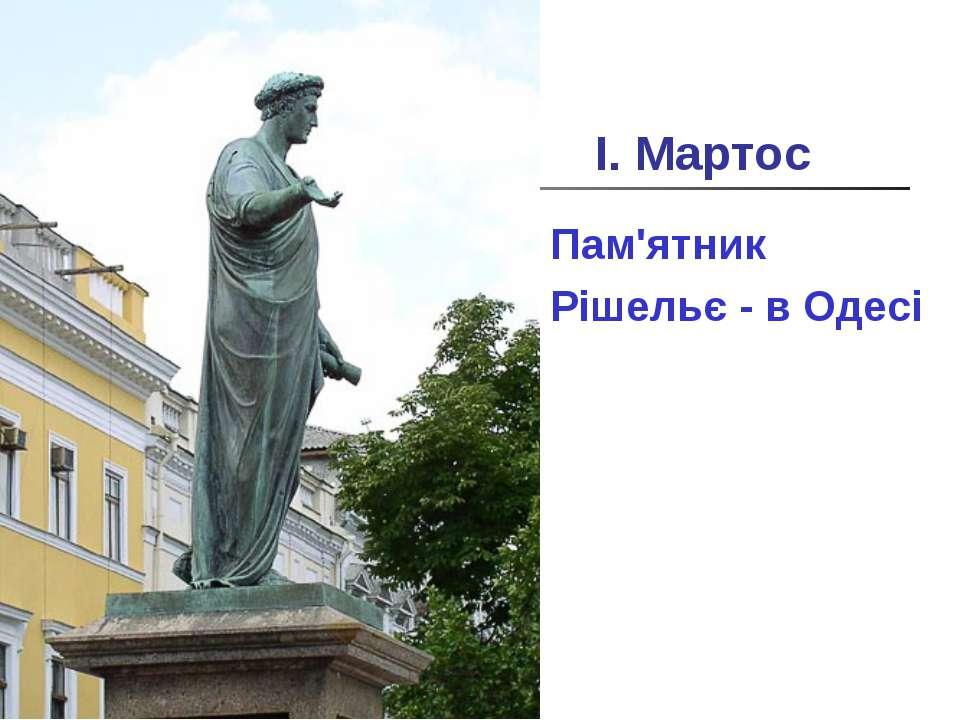 І. Мартос Пам'ятник Рішельє - в Одесі