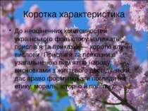 Коротка характеристика До неоціненних коштовностей українського фольклору нал...