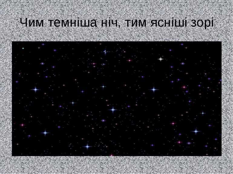 Чим темніша ніч, тим ясніші зорі