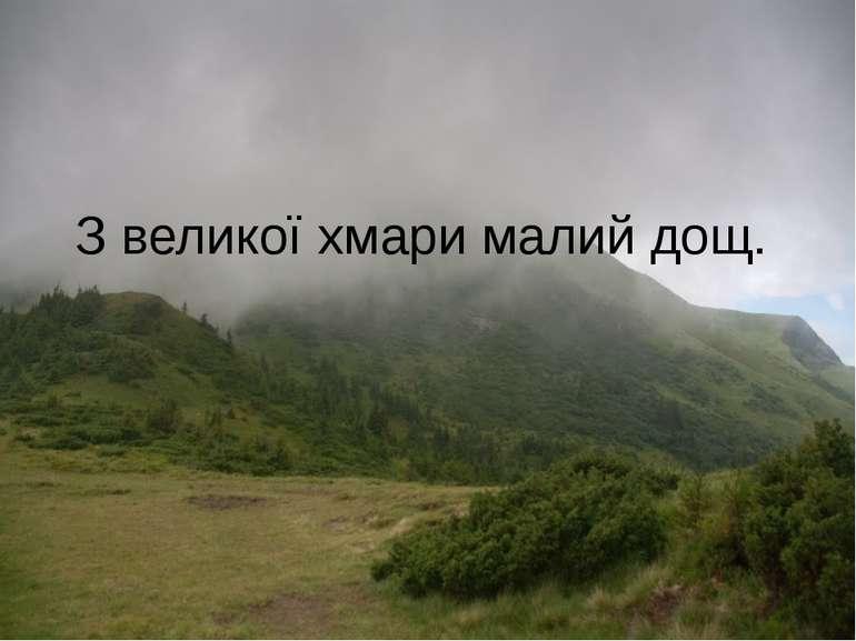 З великої хмари малий дощ.