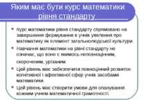 Яким має бути курс математики рівня стандарту Курс математики рівня стандарту...