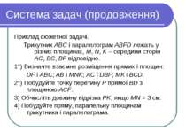 Система задач (продовження) Приклад сюжетної задачі. Трикутник АВС i паралело...