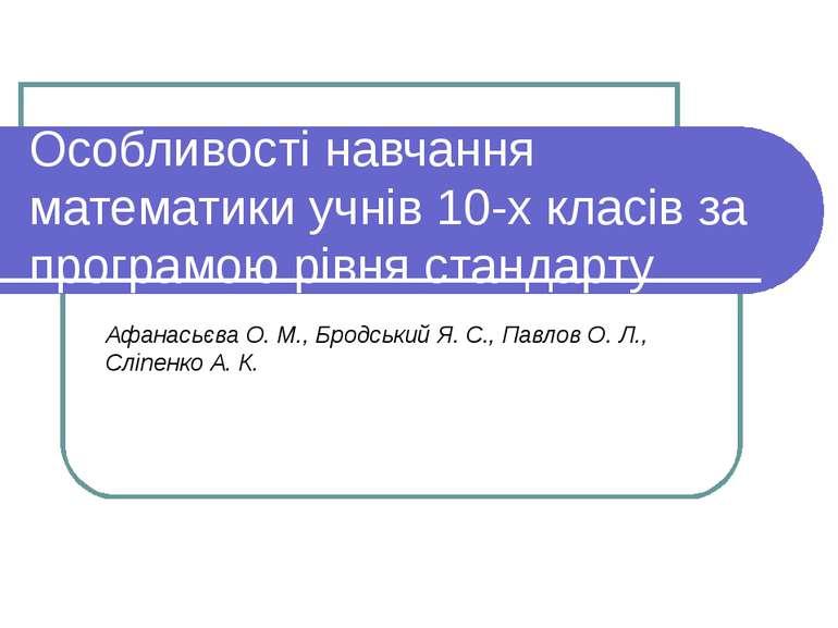 Особливості навчання математики учнів 10-х класів за програмою рівня стандарт...