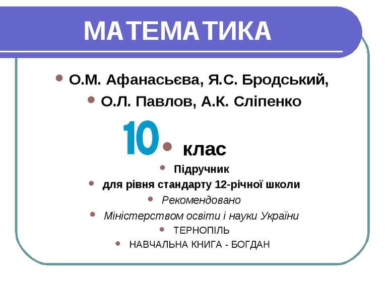 МАТЕМАТИКА О.М. Афанасьєва, Я.С. Бродський, О.Л. Павлов, А.К. Сліпенко клас П...