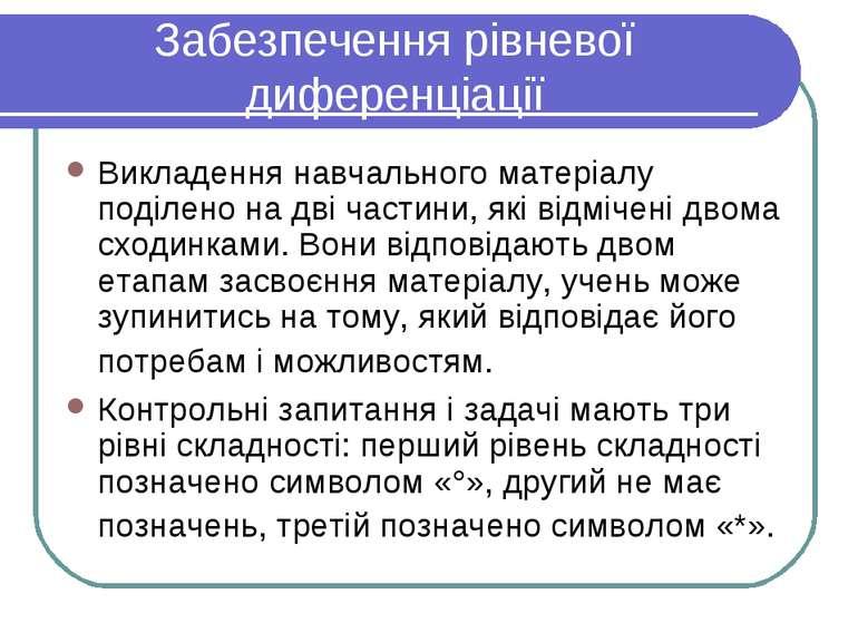 Забезпечення рівневої диференціації Викладення навчального матеріалу поділено...