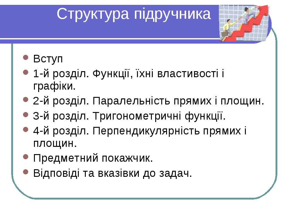 Структура підручника Вступ 1-й розділ. Функції, їхні властивості і графіки. 2...