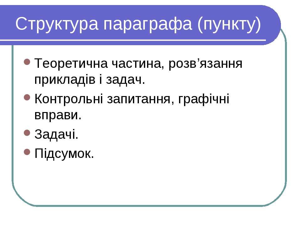 Структура параграфа (пункту) Теоретична частина, розв'язання прикладів і зада...