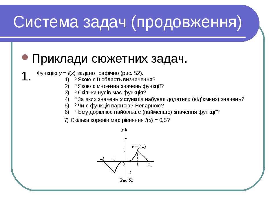 Система задач (продовження) Приклади сюжетних задач. 1. Функцію у = f(х) зада...
