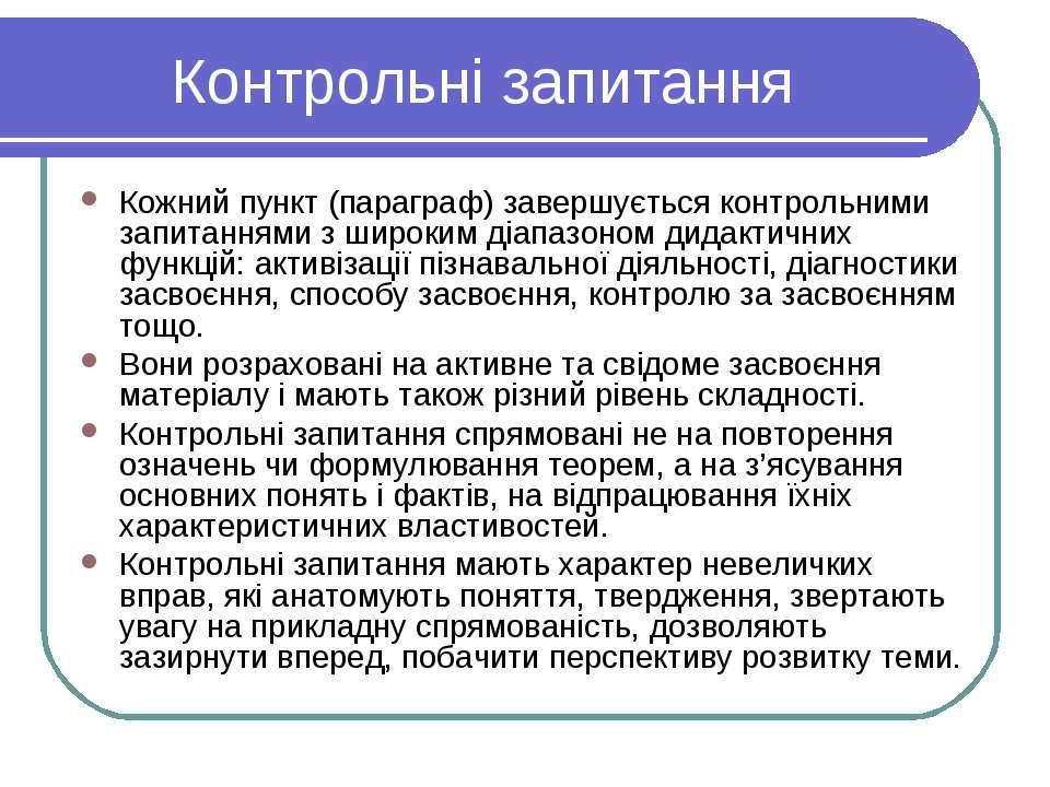 Контрольні запитання Кожний пункт (параграф) завершується контрольними запита...