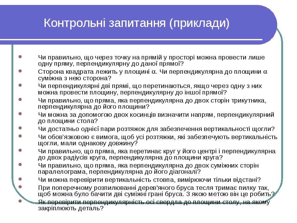 Контрольні запитання (приклади) Чи правильно, що через точку на прямій у прос...