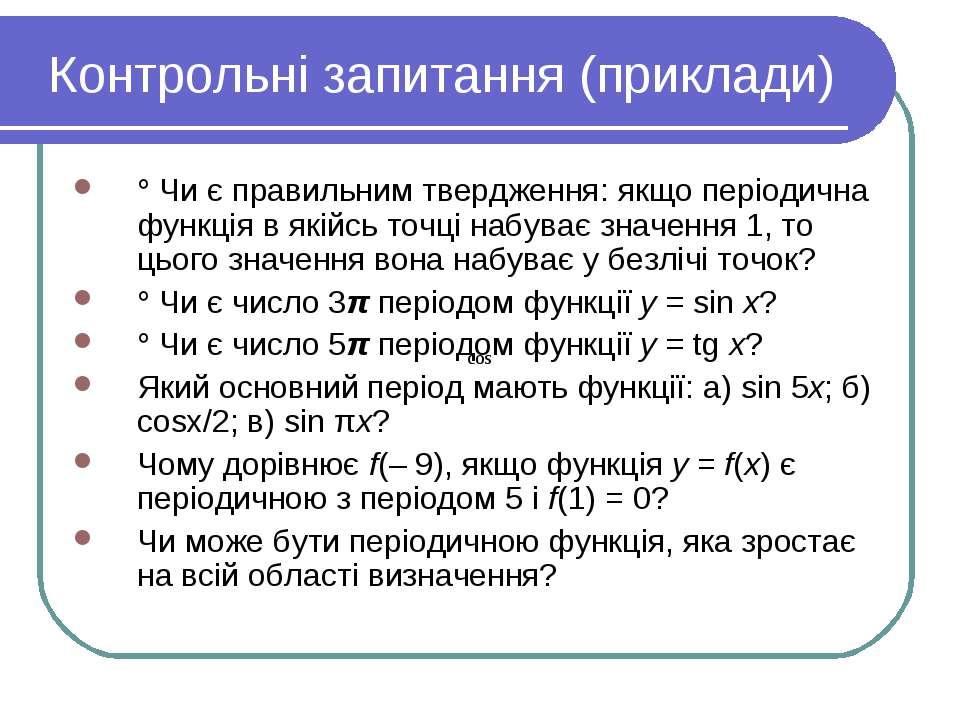 Контрольні запитання (приклади) Чи є правильним твердження: якщо періодична ф...