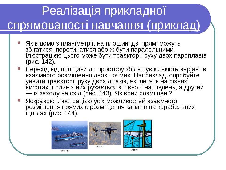 Реалізація прикладної спрямованості навчання (приклад) Як відомо з планіметрі...