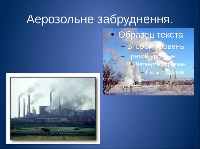 Аерозольне забруднення. Аерозольне забруднення викликане людиною внаслідок ро...