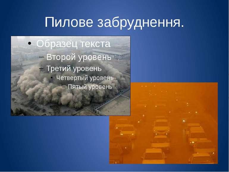 Пилове забруднення. На першій картинці пилове забруднення викликане людиною п...