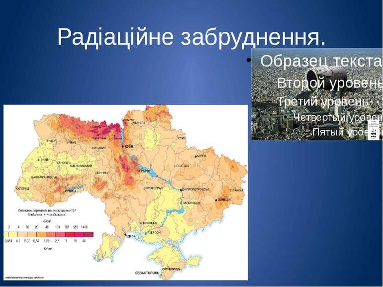 Радіаційне забруднення. На лівому рисунку зображено ступінь забруднення на те...