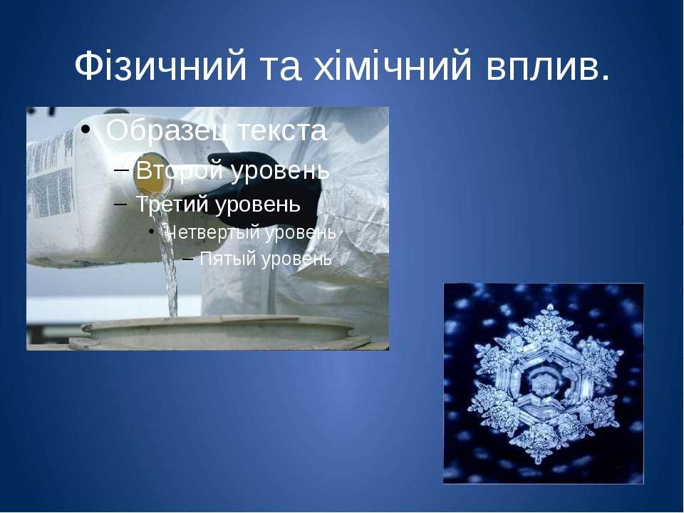 Фізичний та хімічний вплив. Під час фізичного впливу руйнується сама кристалі...