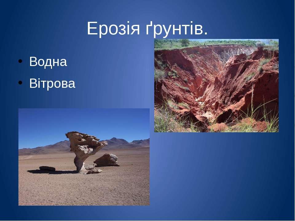Ерозія ґрунтів. Водна Вітрова Водна ерозія проявляється у змиванні верхнього ...