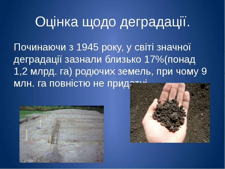 Оцінка щодо деградації. Починаючи з 1945 року, у світі значної деградації заз...