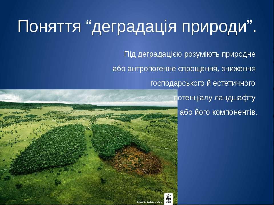 """Поняття """"деградація природи"""". Під деградацією розуміють природне або антропог..."""
