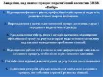 Завдання, над якими працює педагогічний колектив ЗНВК «Вибір» Підвищення фахо...